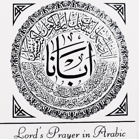 Lords Prayer Arabic